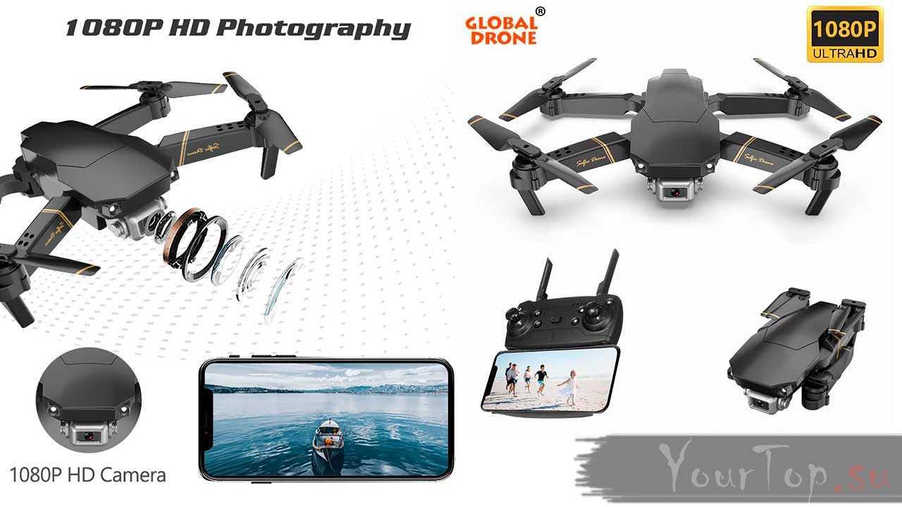 Квадрокоптер Global Drone EXA