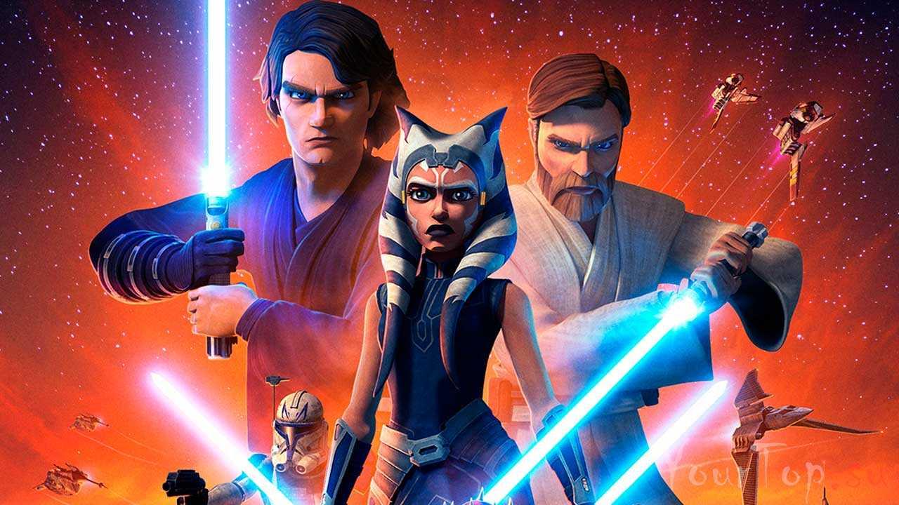 Звездные войны: война клонов (Star Wars: Clone Wars)