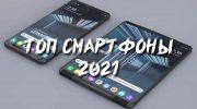 Лучшие смартфоны 2021